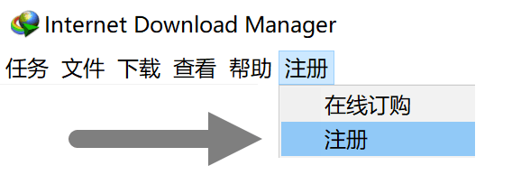 Internet Download Manager:正版软件IDM下载序列号插图2