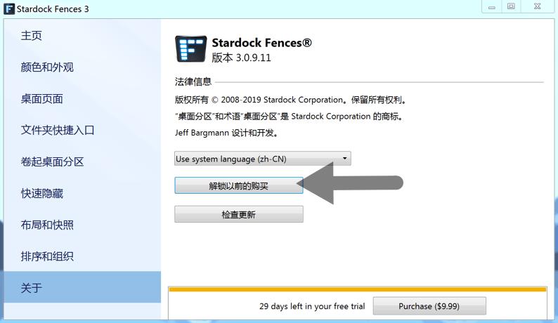 Fences: 正版桌面图标自动整理栅栏工具 非Steam版插图7